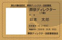 葬祭ディレクターに発行される資格証